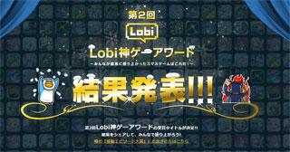 Lobi神ゲーアワード