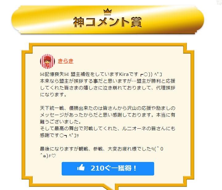 神コメント賞