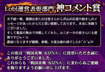 神コメント賞2