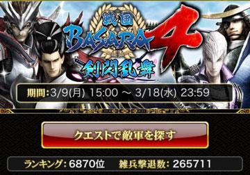 BASARA4剣閃乱舞