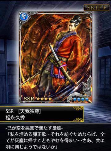 松永SSR