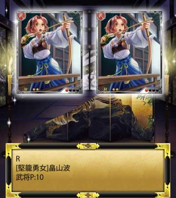 畠山R×2