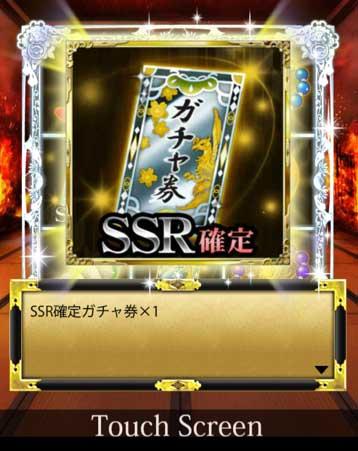 SSR確定ガチャ券