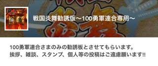 戦国炎舞勧誘版~100勇連合軍専用~
