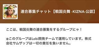 連合募集チャット【Lobi公認】