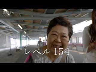 おばちゃんLV154