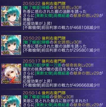 協闘3ログ目
