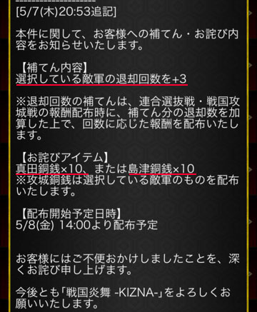 攻城戦お詫び20150507