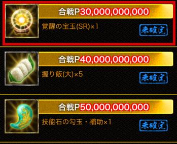 300億金玉