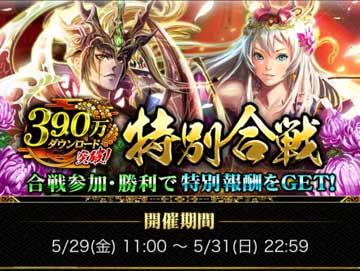 390万ダウンロード特別合戦