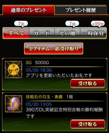 更新のお礼500SG