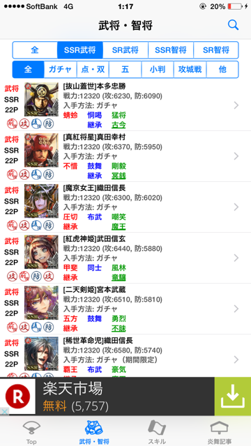 武将リスト2