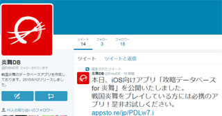 炎舞DB製作者Twitter
