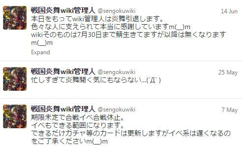 WIKIさんツイート