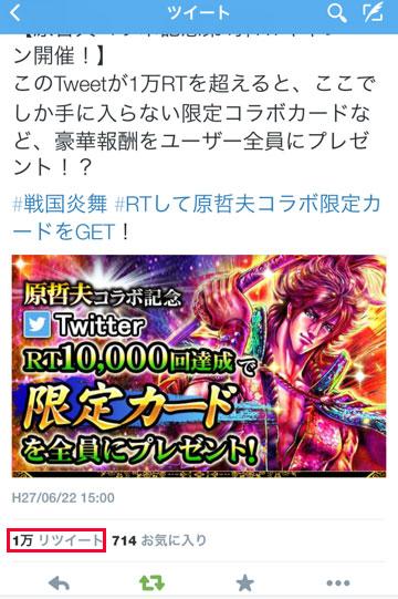 1万RT達成