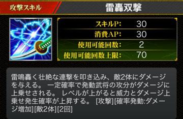 雷轟双撃2