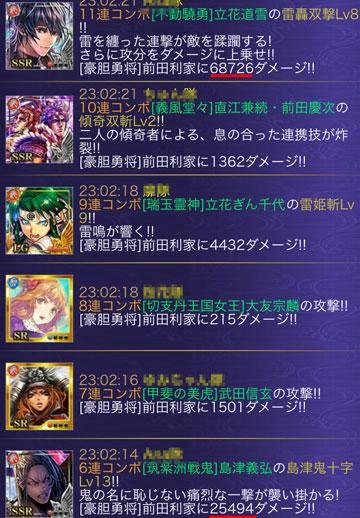 協闘-雷轟双撃効果