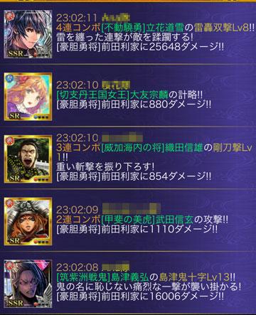 協闘-雷轟双撃効果2