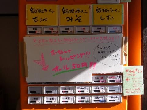 2014-12-30 アキラ 003のコピー