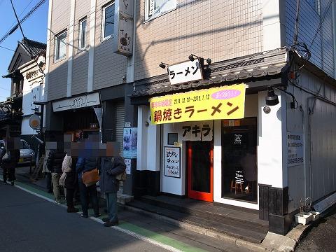 2014-12-30 アキラ 002