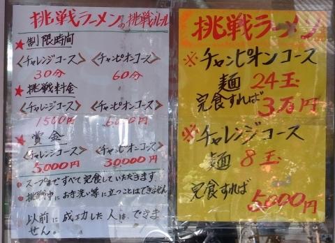 2015-01-04 てんこもり 011のコピー