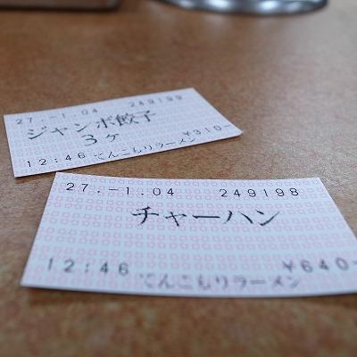 2015-01-04 てんこもり 003