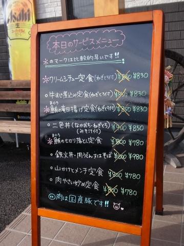 2015-01-06 えのもと食堂 002