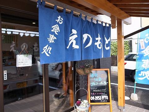 2015-01-06 えのもと食堂 003