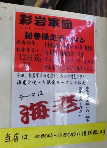 2015-01-12 近喜屋 002