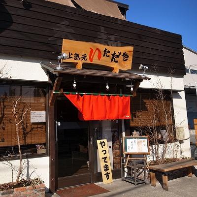 2015-01-11 上気元 いただき 002