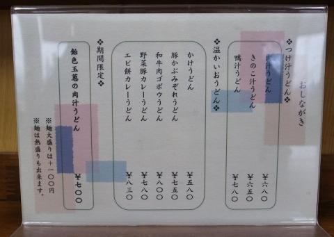 2015-01-15 篁園 003