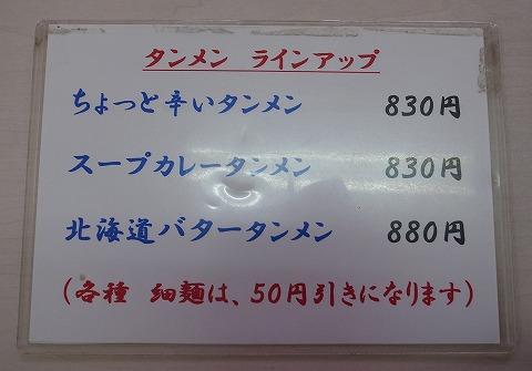 2015-01-27 あぢとみ食堂 027