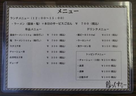 2015-01-29 鶏っくすたー 005のコピー