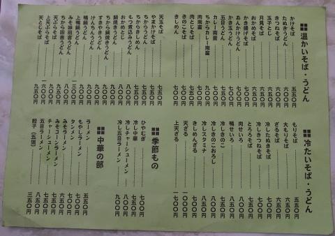 2015-02-01 増田屋 008