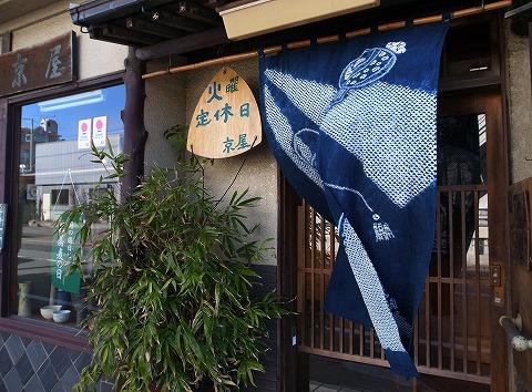 2015-02-02 京屋 002
