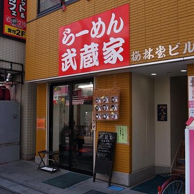 2015-02-12 武蔵家 001