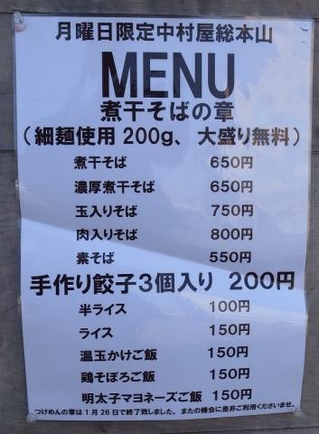 2015-02-23 中村屋総本山 004
