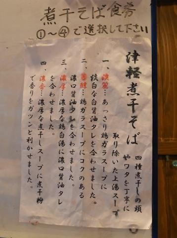 2015-02-26 たつみ喜心 003