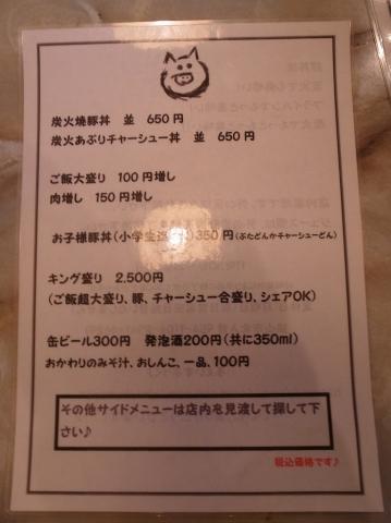 2015-03-03 豚丼 きみお 002