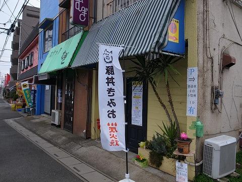 2015-03-03 豚丼 きみお 014