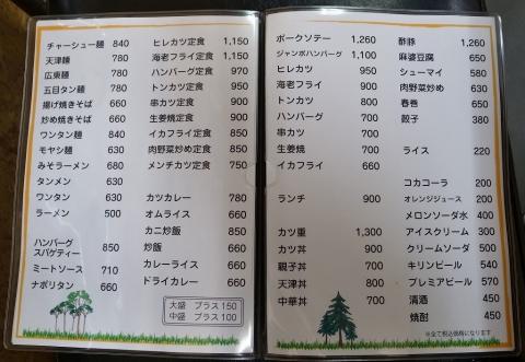 2015-03-04 シブヤ 004
