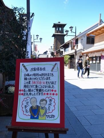 2015-03-11 ちちぶや (3)
