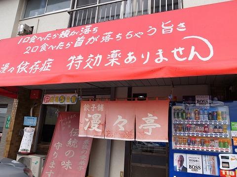 2015-03-14 漫々亭 007