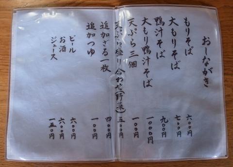 2015-03-20 琴正庵 008