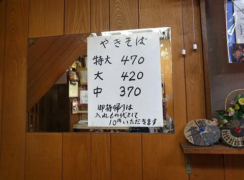 2015-03-13 みどりや 002