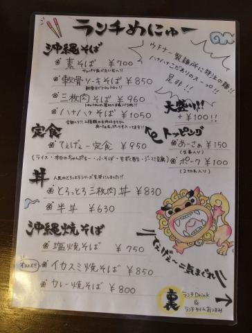 2015-03-23 ハナハナ 004
