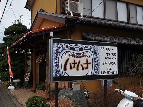 2015-03-23 ハナハナ 001