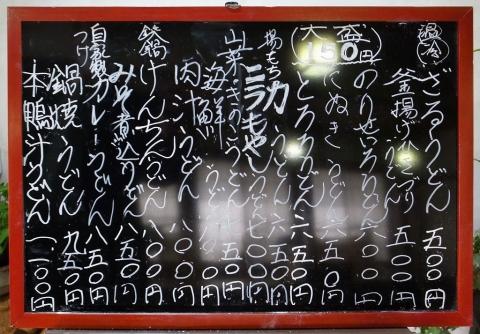 2015-04-03 加賀介 004のコピー
