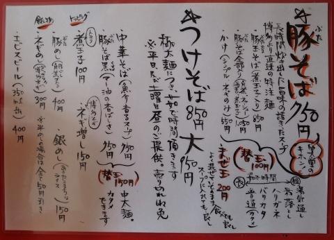 2015-04-08 笑堂 004