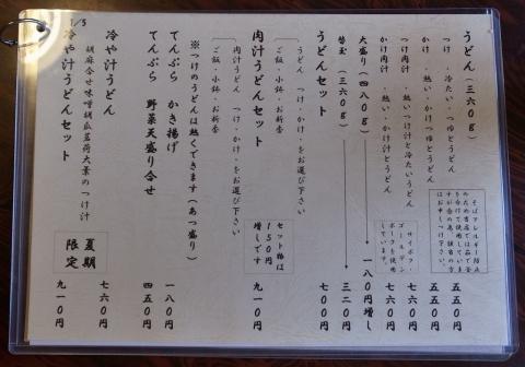 2015-04-15 蔵之瀬 (1)
